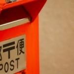 郵便局の転居届を延長する方法があります!