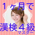 漢検4級一ヶ月マスター!無料アプリで気軽に合格!