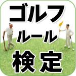 ゴルフルール検定!