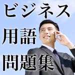 ビジネス用語問題集!