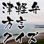 津軽弁方言クイズ!