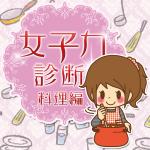 女子力診断料理編!