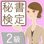 秘書検定2級無料問題集!