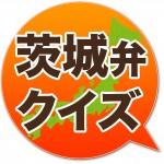 茨城弁方言クイズ!