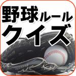 野球ルールクイズ!