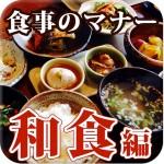 食事のマナー和食編!アプリ紹介